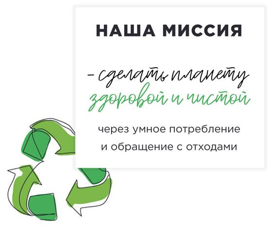 Сделать планету здоровой и чистой